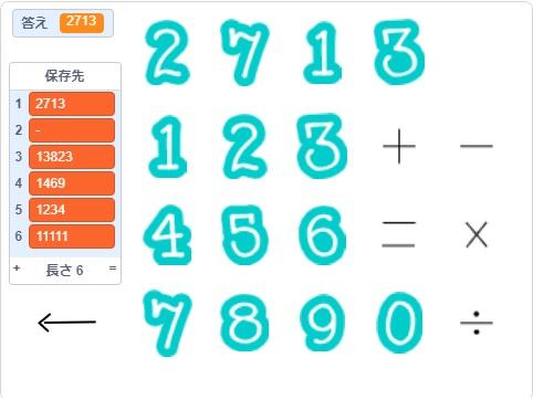 簡単なプログラムでプログラミング教育!算数「前に戻ることができる電卓」
