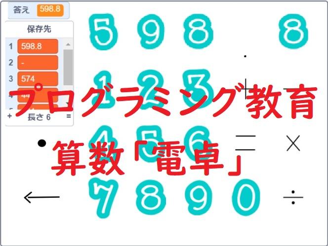 簡単なプログラムでプログラミング教育!算数「電卓」