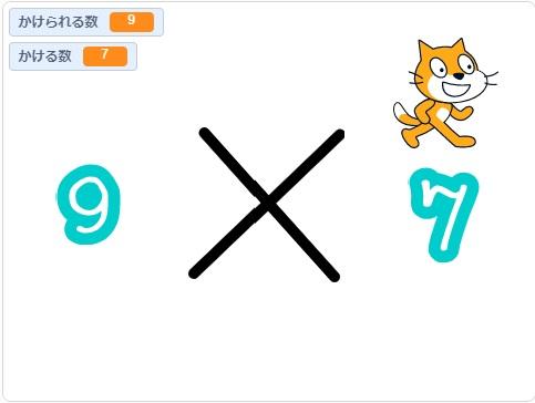 小学生必見!簡単なプログラム!算数の時間「九九のトレーニング」