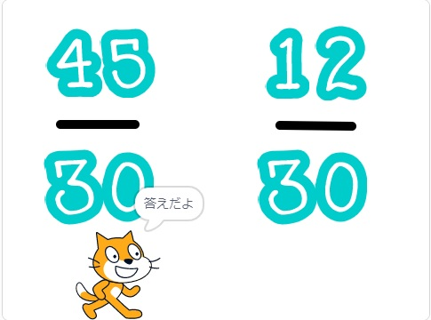 小学生必見!スクラッチの簡単なプログラム!算数の授業「通分」