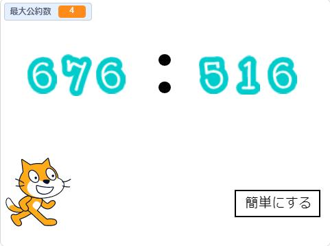 小学生必見!スクラッチの簡単なプログラム!算数の授業「比を簡単に」