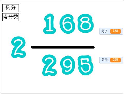 小学生必見!簡単なプログラム!算数の授業「帯分数と仮分数」