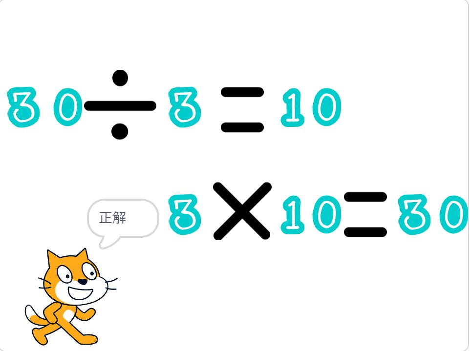 小学生必見!簡単なプログラム!算数の授業「割り算の計算」