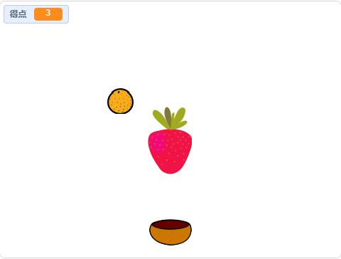 小学生必見!簡単なプログラム!C分類の授業「食べ物キャッチ」