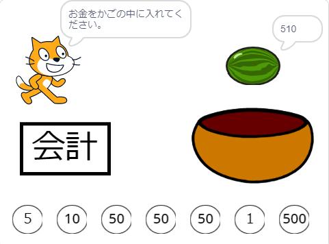 小学生必見!簡単なプログラム!算数の授業「お買い物」