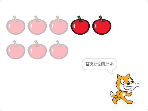 小学生必見!簡単なプログラム!算数の授業「引き算の視覚支援」