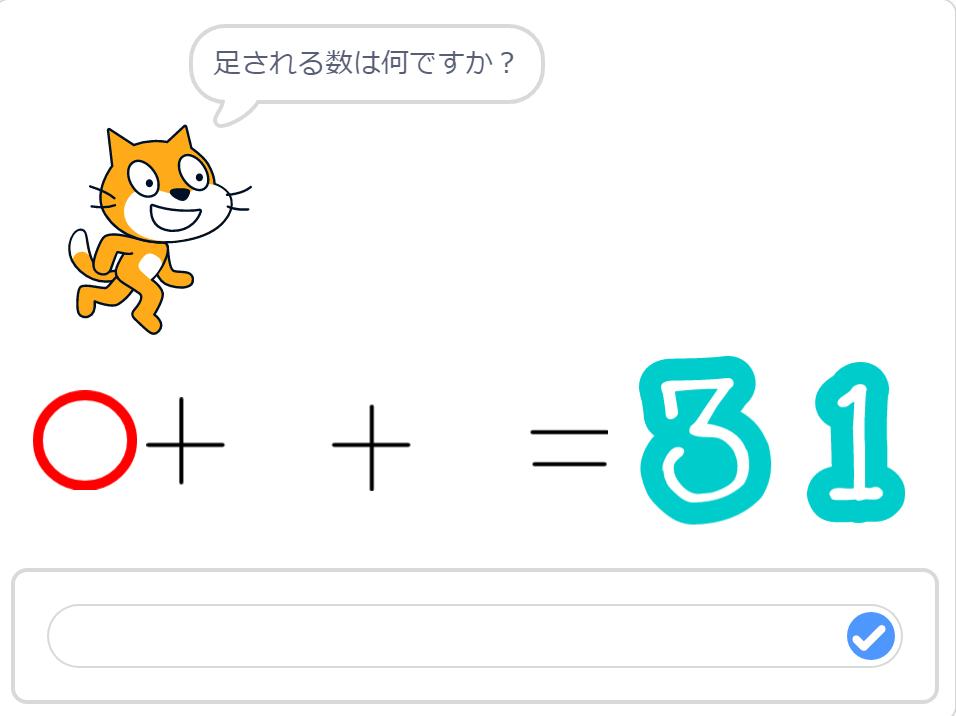 小学生必見!簡単なプログラム!算数の授業「足し算の応用」